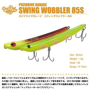 【ルアー】 ポジドライブガレージ スウィングウォブラー 85S