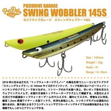 【ルアー】 ポジドライブガレージ スウィングウォブラー 145S 55g