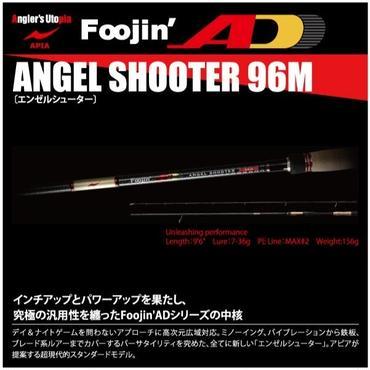 【ロッド】 アピア 風神AD エンゼルシューター 96M