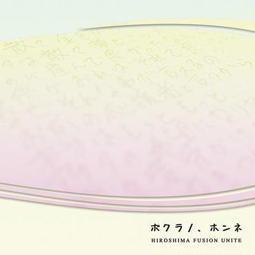 [CD]ボクラノ、ホンネ / HIROSHIMA FUSION UNITE