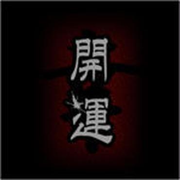開運 [MIX CD] KAIUN MIX TAPE