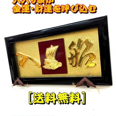 大入り額 「入船」宝船 23号【送料無料】