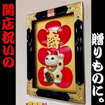 大入り額 寿 招き猫17号【送料無料】