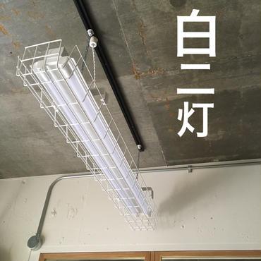 【W-2LG02】ダクトレール用LEDライト ガード付き  2灯