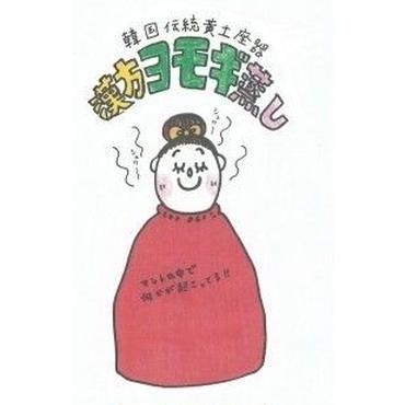 【 ペア割 ticket 】黄土使用 /  ハーブ漢方 / よもぎ蒸し 40min.