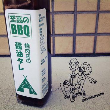 焼肉店の醤油タレ3本set