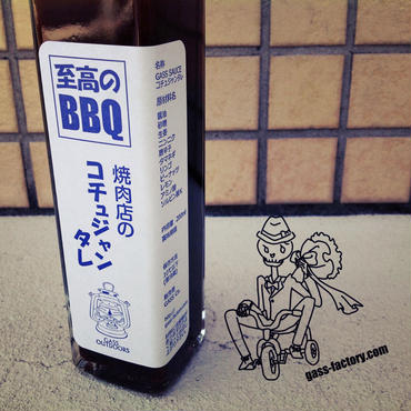 焼肉店のコチュジャンタレ3本set