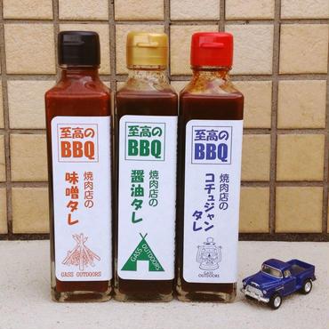 至高のBBQタレ3味3本set