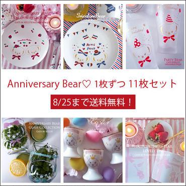 定価¥14220【8/25まで送料無料】Anniversary Bear♡1種ずつ11枚セット