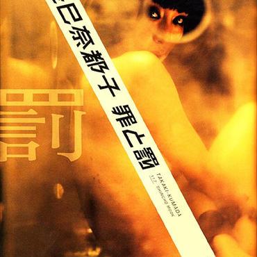 月刊辰巳奈都子 罪と罰 罰