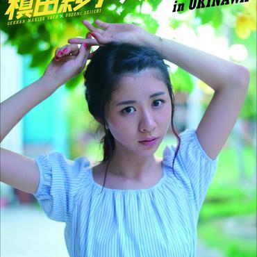 月刊槙田紗子 ✕ 魚住誠一  in OKINAWA