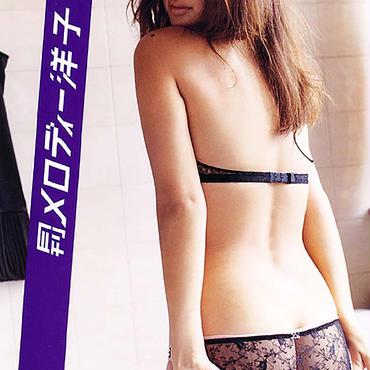 月刊メロディー洋子