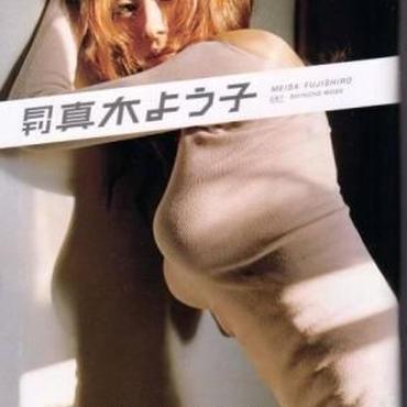 月刊真木よう子