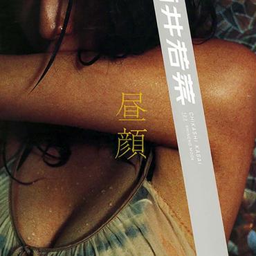 月刊酒井若菜