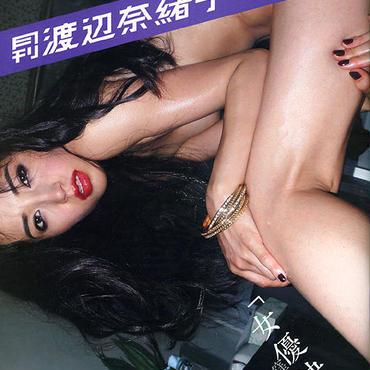 月刊渡辺奈緒子