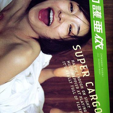 月刊加護亜依