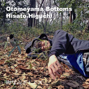 Otomeyama Bottoms CD