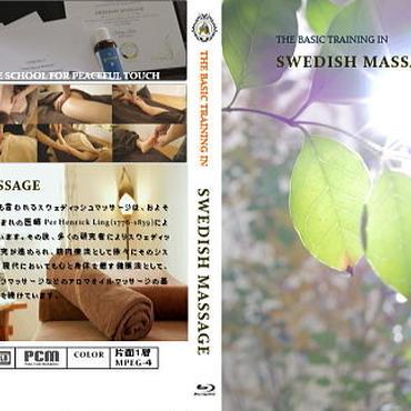 ケアササイズ式スウェディッシュボディケア講座Blu-ray Disc