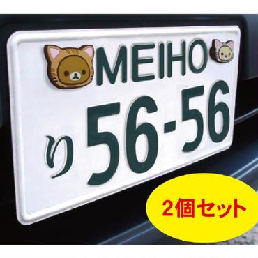 リラックマだけどねこリラックマのナンバーボルトキャップ☆問屋直送品です。