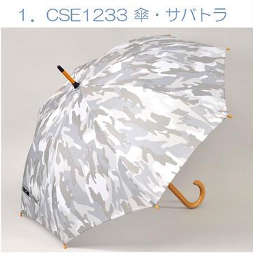 ジャンプ傘☆カモフラ・キャッツ☆代引き不可・沖縄、離島は追加500円☆問屋直送品です。