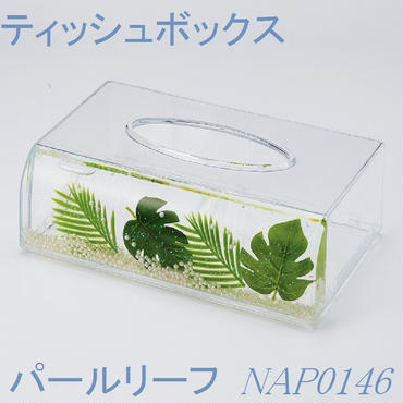 ティッシュボックス☆パールリーフ☆代引き不可・沖縄、離島は追加500円☆問屋直送品です。