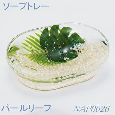 ソープトレー☆パールリーフ☆代引き不可・沖縄、離島は追加500円☆問屋直送品です。