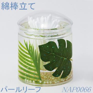 綿棒立て☆パールリーフ☆代引き不可・沖縄、離島は追加500円☆問屋直送品です。