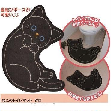 黒猫のトイレマット(玄関、キッチン、リビングにも使えるマルチマット)【送料無料】
