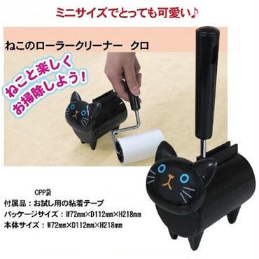ねこのローラー・クリーナー・ミニ☆問屋直送品です。