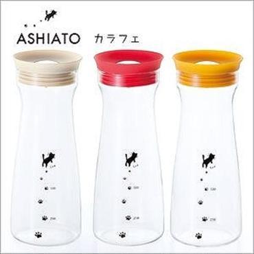 ASHIATO カラフェ☆問屋直送品です。代引き不可・沖縄、離島は追加1000円