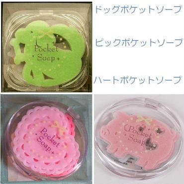 薔薇の香りのポケットソープ(紙石鹸・3色各8枚)【送料無料】