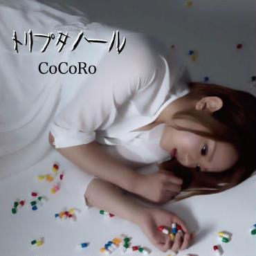 【通常盤】CoCoRo 2ndミニアルバム『トリプタノール』