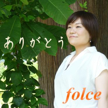 folce / ありがとう