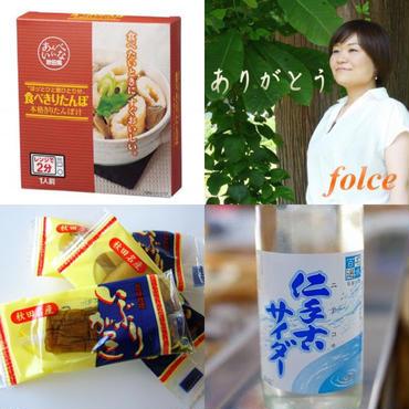 【大好評】folce 秋田堪能お試しセット