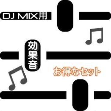 DJ MIX用効果音15個セット 〜セット販売のみのレア効果音!〜
