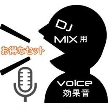 VOICE効果音セット2 ※)パソコンからダウンロードしてください