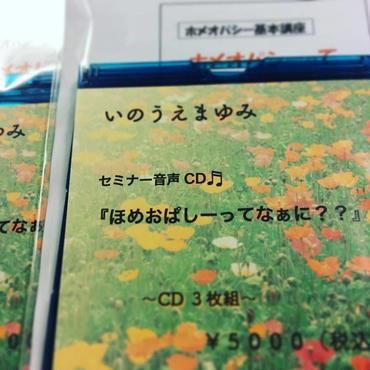 いのうえまゆみセミナー音声CD ほめおぱしーってなあに?
