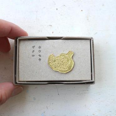 ホウセキザクロ(真鍮) / きたのまりこ