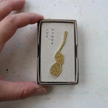 ラッカセイノビタ(真鍮) / きたのまりこ