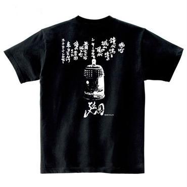鐘Tシャツ(延岡市)/男女兼用(ブラック)