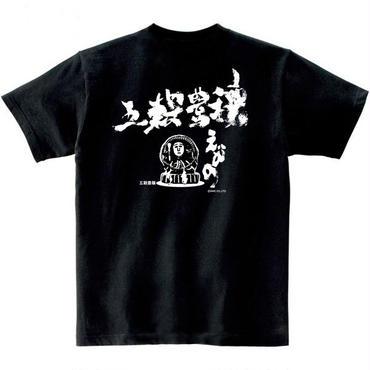 五穀豊穣Tシャツ(えびの市)/男女兼用(ブラック)
