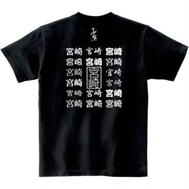 宮崎ほんとTシャツ(宮崎市)/男女兼用(ブラック)