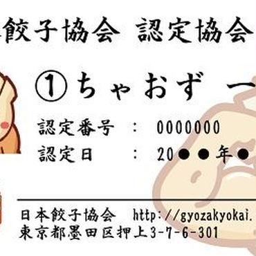 会員証写真入(プラスチックカード)