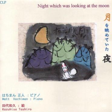 月を眺めていた夜