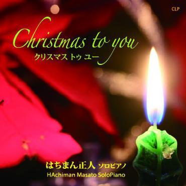 クリスマス トゥ ユー