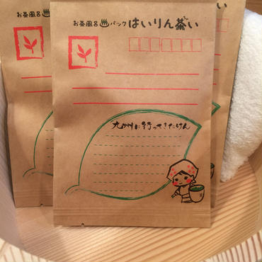 お茶風呂パックはいりん茶い はがき(入浴剤)