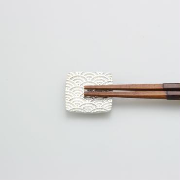 箸置 吉祥紋様 -青海波-