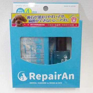 リペアンデンタルクリーナー自宅で歯石除去,浮かせて除去,ワンちゃん、猫ちゃん