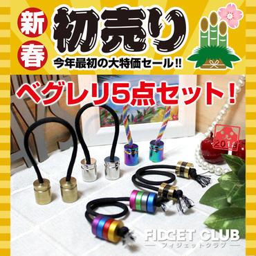 【新春お年玉福袋!】ベグレリ5点セット!