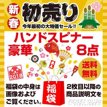 【新春お年玉福袋!】ハンドスピナー8点セット